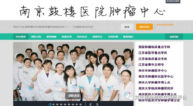 中国百佳最具影响力肿瘤医疗机构——南京鼓楼医院肿瘤中心